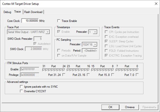 настройки ST-Link trace